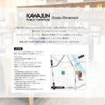 20210212_大阪店SR案内